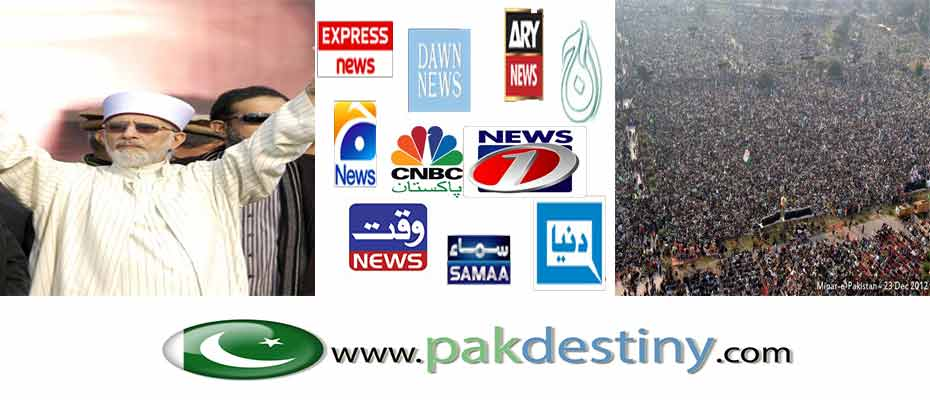 tahir-ul-qadri-pakistani-news-channels-pak-media-pakdestiny