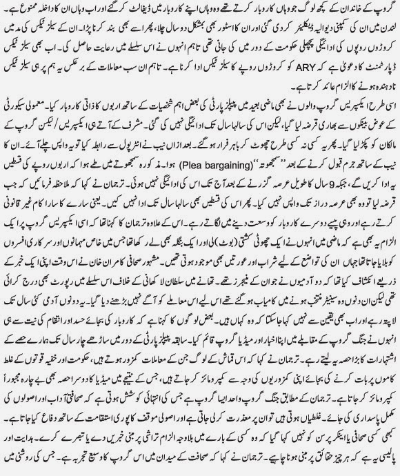 jang-geo-group-response-to-allegations-2