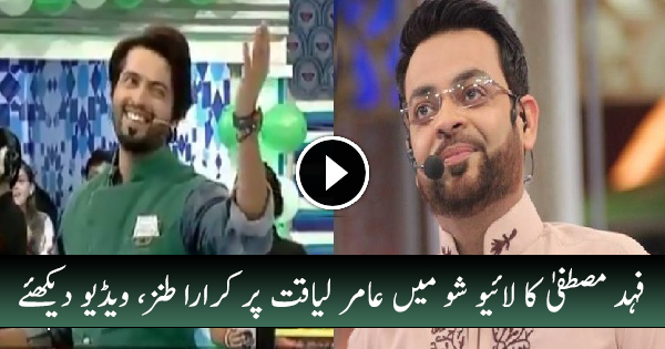 Fahad Mustafa making fun of Amir Liaquat
