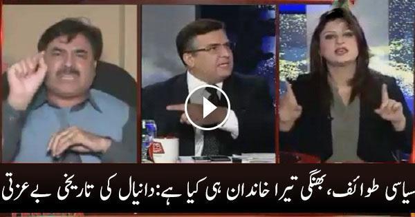 Fight between Daniyal Aziz and Shuakat Yousufzai