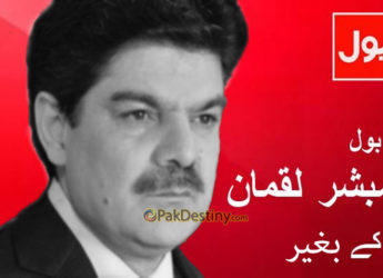 mubashir-lucman-quit-bol-as-he-wanted-more-power-from-shoaib-sheikh-which-he-refused