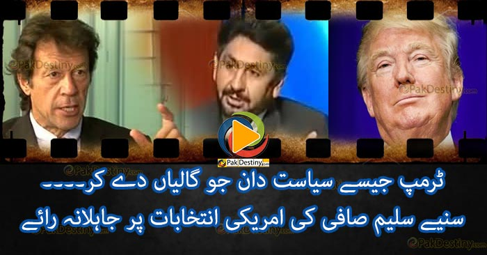 imran khan,saleem safi,donald trump