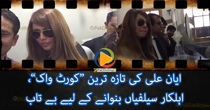 ayyan ali in sindh high court