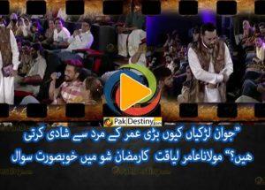 amir liaquat ramadan game show