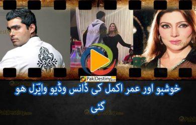umar akmal dance with khushboo
