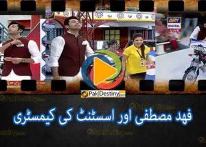 fahad mustafa,fabiha,chemistry,jeeto pakistan