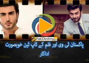 Top 10 Most Beautiful Pakistani TV and Film Actors