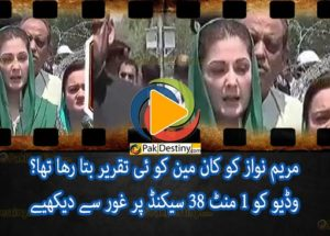 Maryam Nawaz caught earplug