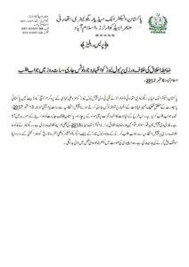 pemra show cause notice bol hamza abbasi