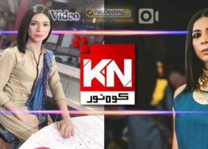 kohenoor tv marvia malik transgender pakistan