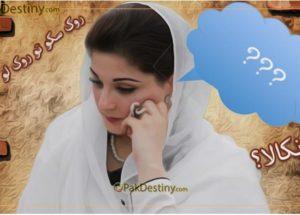 What is future of Maryam Nawaz
