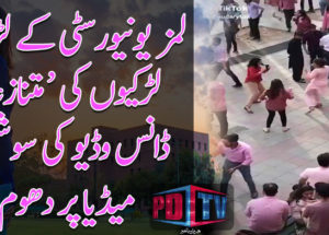 lums pink day dance video