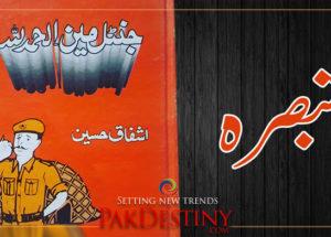 commentary-gentleman-alhamdulillah